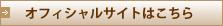 オフィシャルサイトはこちら